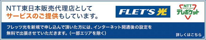NTTフレンドリーショップ・テレポケット