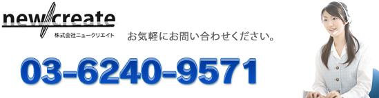 お気軽にお問い合わせください。03-6240-9571