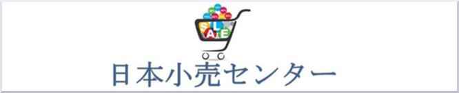 日本小売センター